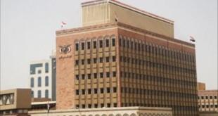 البنك-المركزي