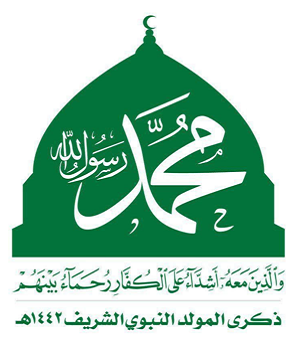 المولد النبوي الشريف صلوات الله على رسول الله محمد وعلى آله