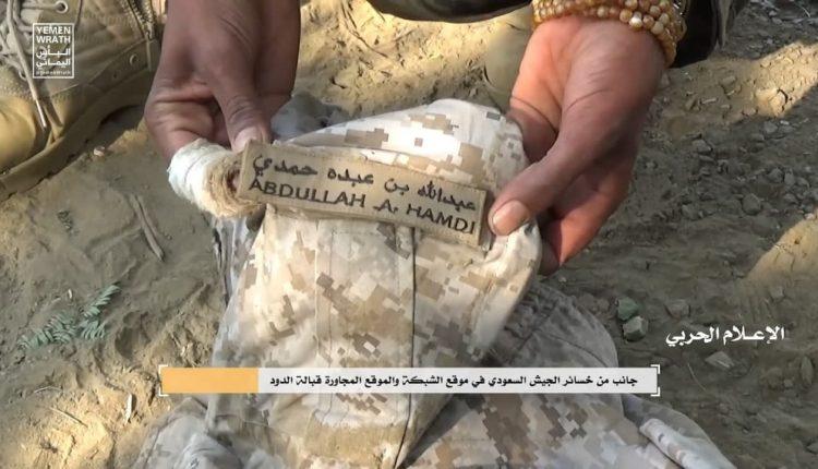خسائر الجيش السعودي- عملية جيزان