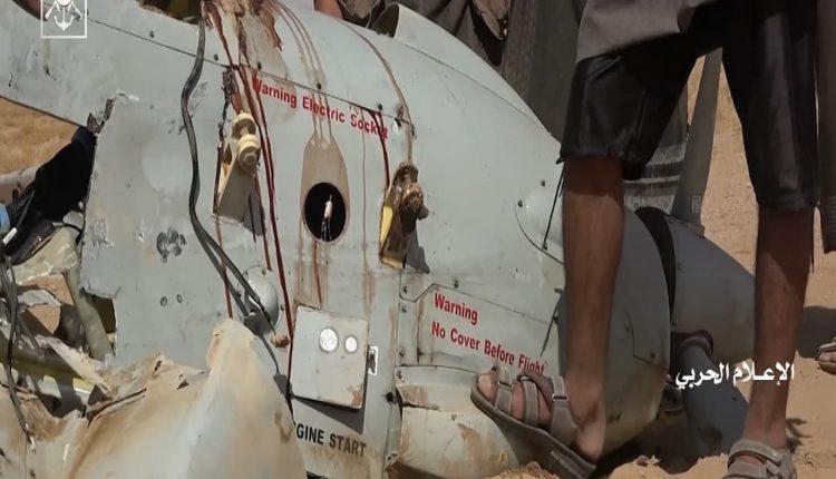 وحطام الطائرة التجسسية المقاتلة CH-43