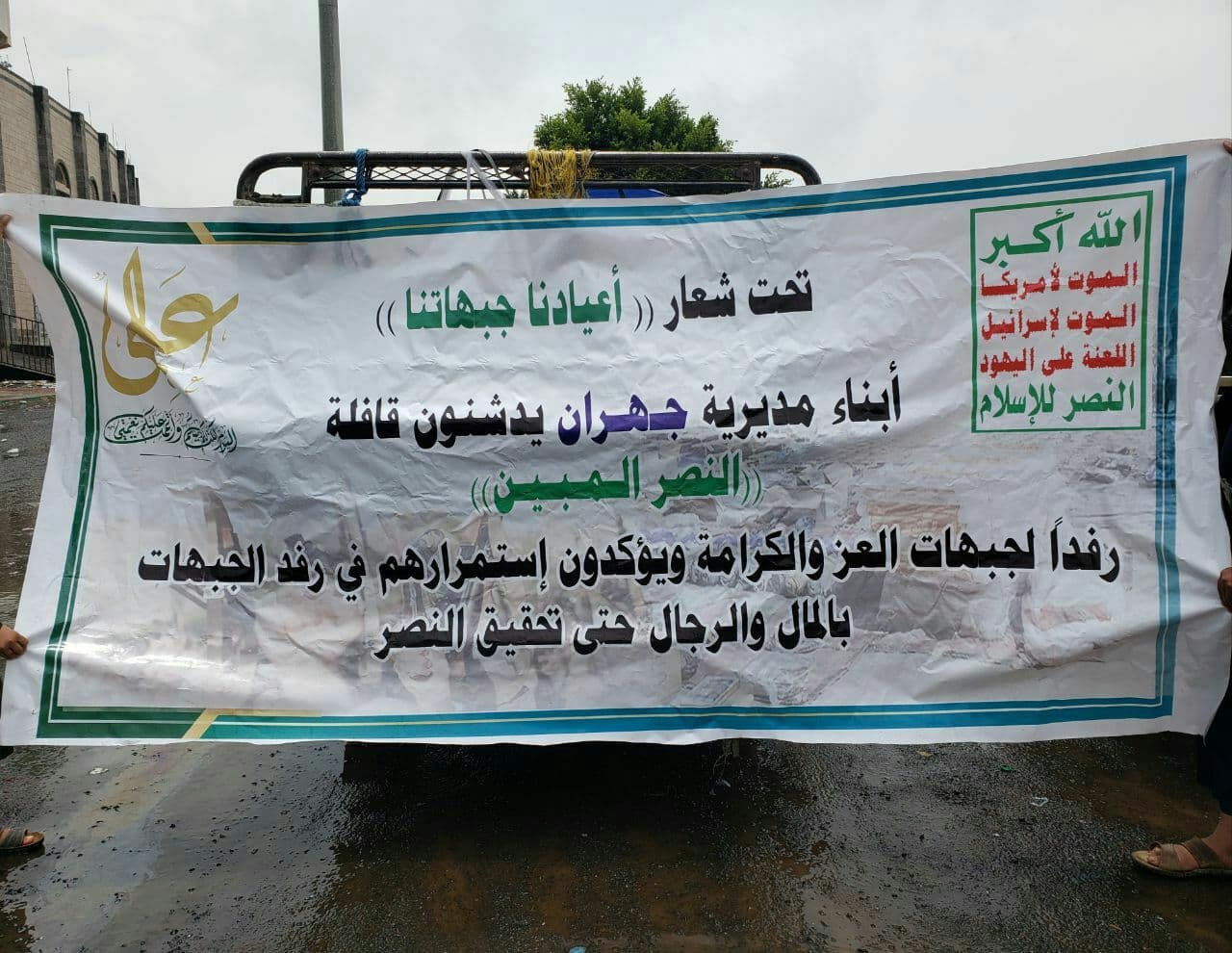 قبيلة جهران بذمار تسير قافلة للمرابطين في الجبهات
